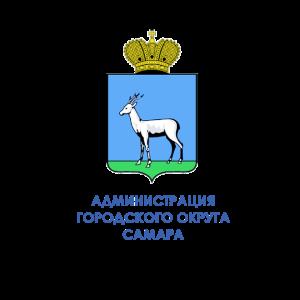 администрация городского округа Самара