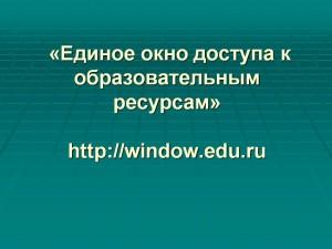 единое окно образвоательных ресурсов